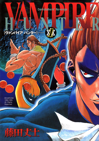 File:Vampire Hunter Manga.png