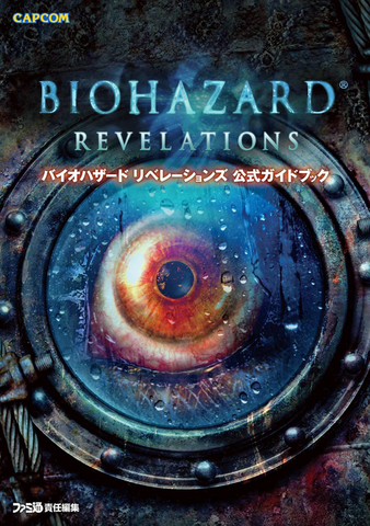 File:RE Revelations Guidebook.png
