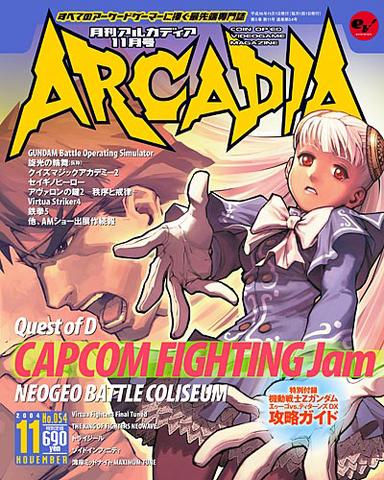 File:Cap Fight Evo Arcadia.png