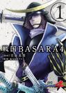 BASARA 4 Manga