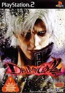 DMC2 Japan