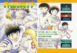 Captain Tsubasa 4 (SFC)
