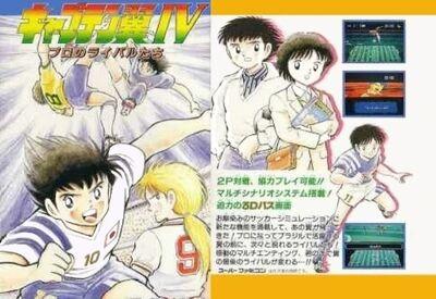 Captain Tsubasa 4 (SFC).jpg