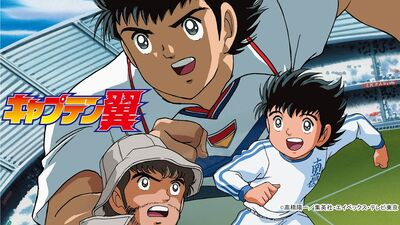 Captain Tsubasa (2001) banner