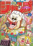 Weekly Shonen Jump 1993 16