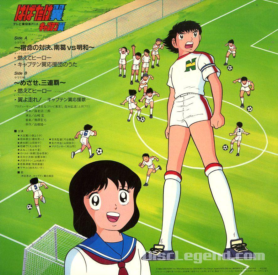 Captain Tsubasa: Habatake Tsubasa