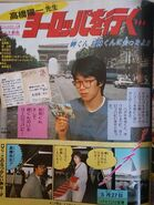 Takahashi in Europe Netto Special