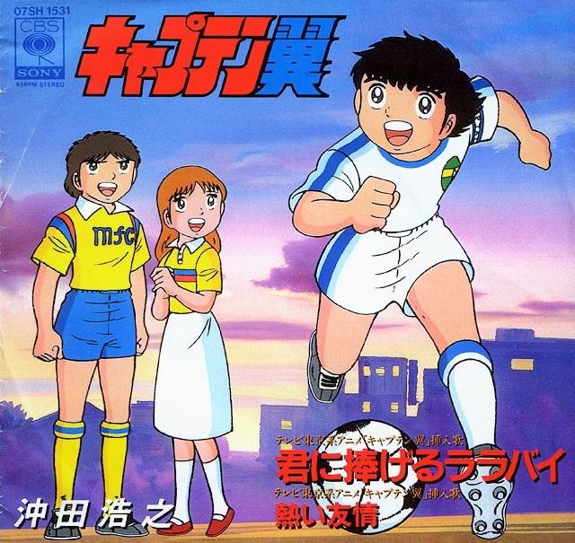 Captain Tsubasa: Kimi Ni Sasageru Lullaby / Atsui Yuujou