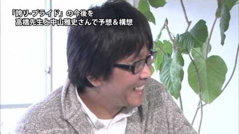 第5話【誇り-プライド】高橋陽一×中山雅史~スペシャル対談~