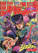 Weekly Shonen Jump 1993 18