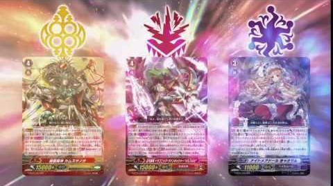 カードファイト!! ヴァンガードG ブースターパック 第5弾「月煌竜牙」11月13日(金)発売!