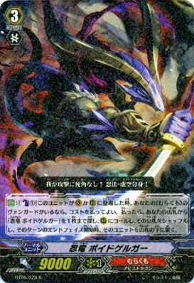 Stealth Dragon, Void Gilga