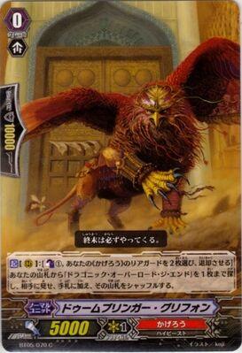 Doom Bringer Griffon