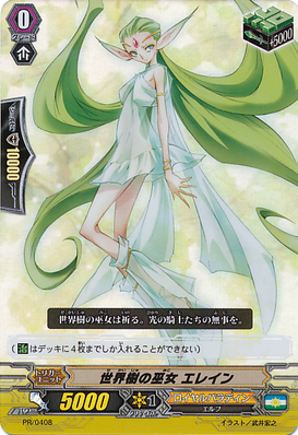 vanguard yggdrasil maiden elaine - photo #7