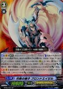 Incandescant Lion, Blond Ezel SP