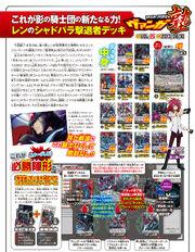 SuzugamoriRen-Deck-Revenger