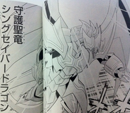 Sacred Guardian Dragon, Thing Saver Dragon (Manga-SS)