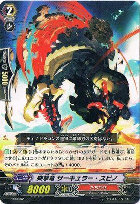 Assault Dragon, Circular Spino