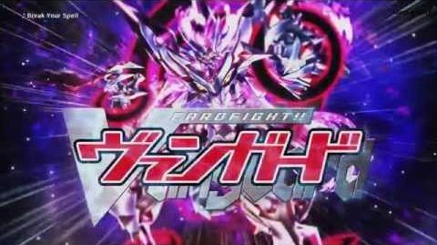 (Cardfight!! Vanguard) Booster Set 15 Infinite Rebirth - HD
