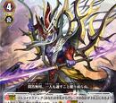 Rogue Deity of the Third Realm, Yasuie Gouma