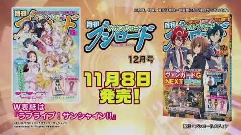 月刊ブシロード12月号(11月8日(火)発売)