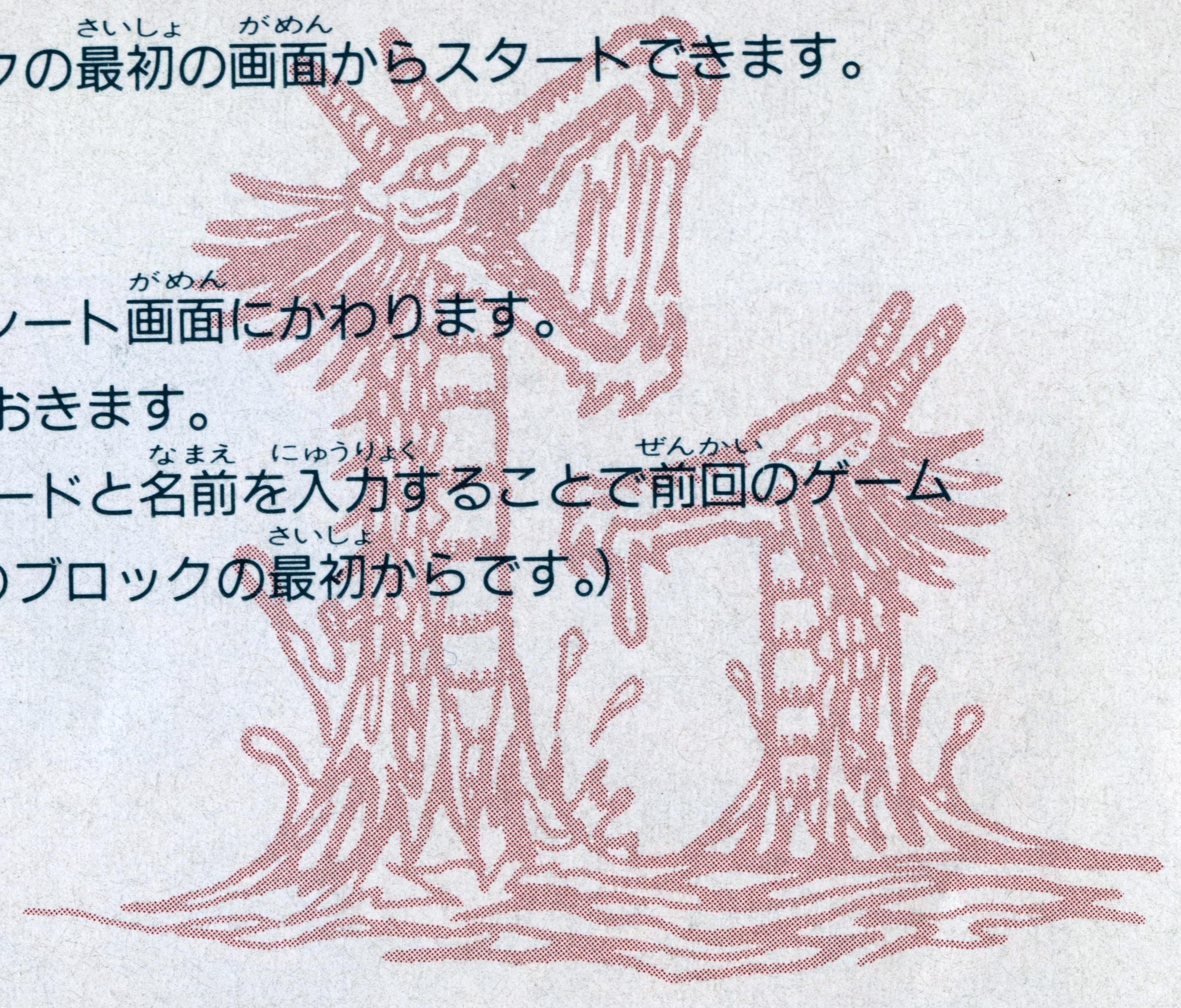 File:CV3 J Manual Sea Dragons.JPG