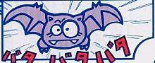 File:Kid Dracula Manga Bat.JPG
