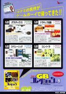 Konamimagazinevolume04-page27