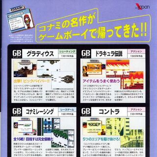 Page27: <i>Konami GB Collection vol.1</i> advertisement