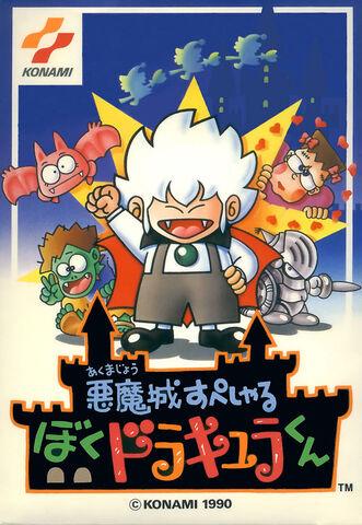 File:Akumajō Special - Boku Dracula-kun - Cover - 01.jpg