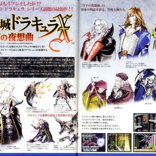 Page20, 21: Now on Hit <i>Castlevania: Symphony of the Night</i>