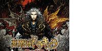 Konami Akumajō Dracula: Yami no Juin Official Guide