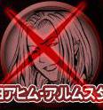 File:Loi mobile manga Joachim.JPG