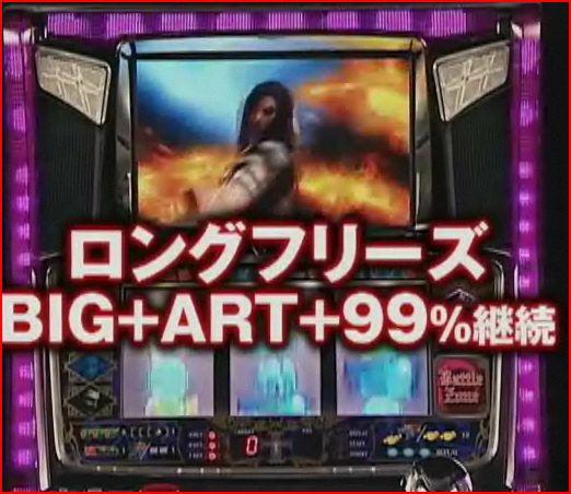 File:Pachi Promo3 48 - Flame Whip.JPG