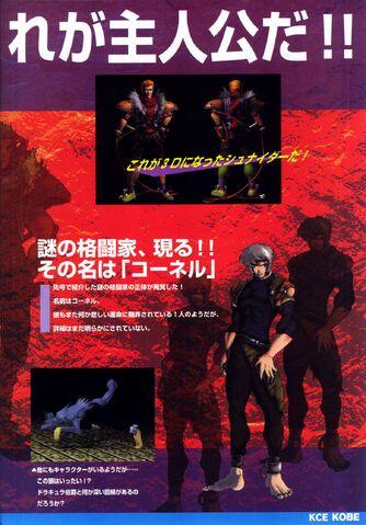 File:Konamimagazinevolume04-page017.jpg