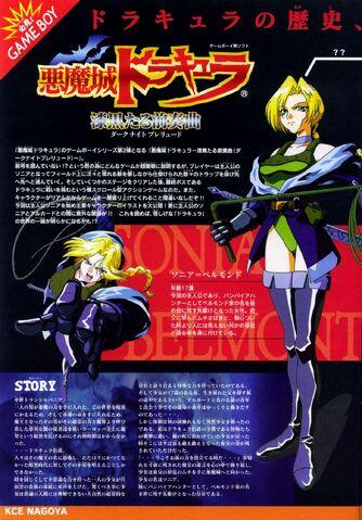 Archivo:Konamimagazinevolume04-page074.jpg
