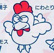 File:Boku Dracula Kun Chicken.JPG