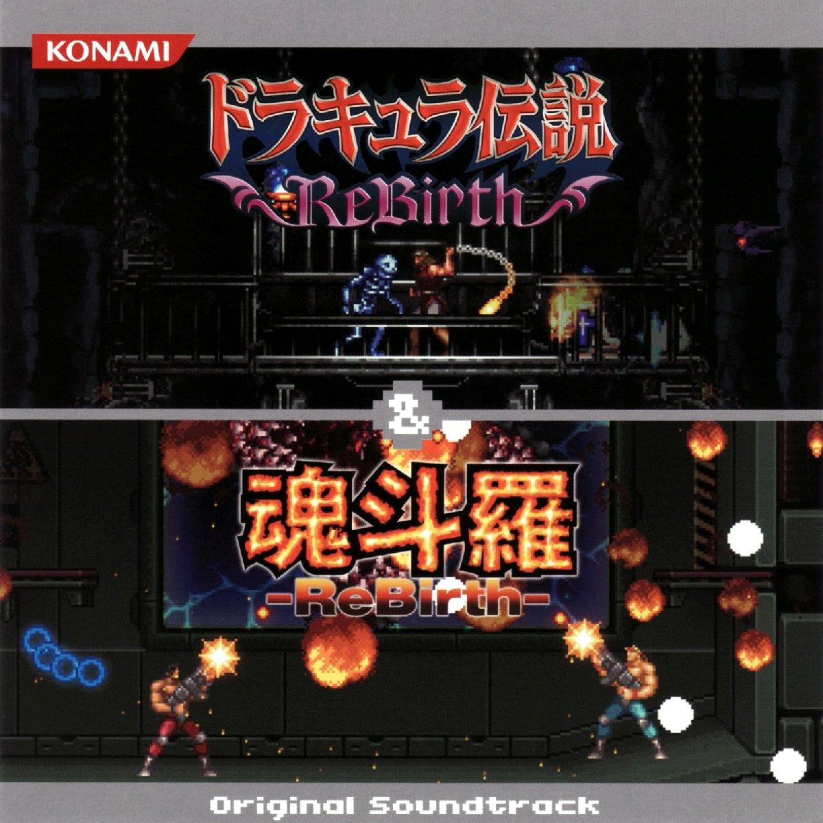 File:Adventure-Contra ReBirth OST Cover.jpg