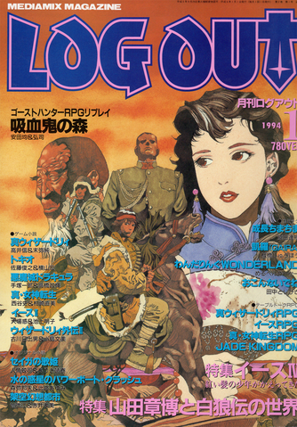 File:Log Out Issue 14.png