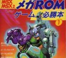 MSX & MSX2 MEGA-ROM Guide Book