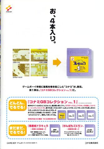 File:Konamimagazinevolume04-page67.jpg