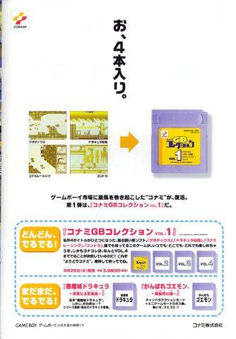Archivo:Konamimagazinevolume04-page67.jpg