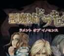 Akumajō Dracula: Lament of Innocence (comic)