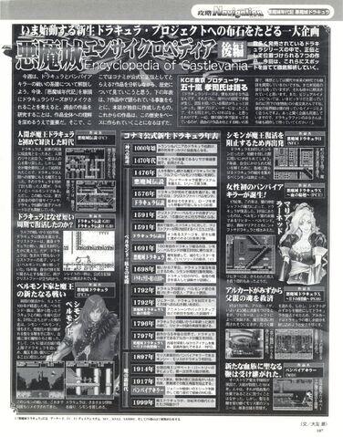 File:Encyclopedia of Castlevania 2.jpg