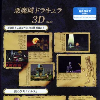Page47: <i>Akumajō Dracula 3D (working title)</i> Mysterious boy Mars (<a href=