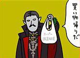 Koma Dracula