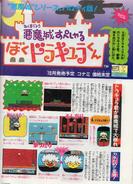 Konami Magazine 1990 Special Issue 2