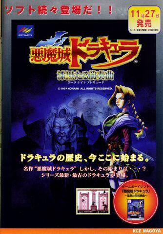 Archivo:Konamimagazinevolume05-page87.jpg
