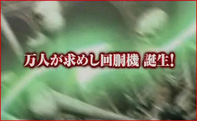 File:Pachi Promo2 7b Skeletons Attacked.JPG