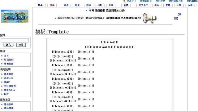 File:Template bug.JPG